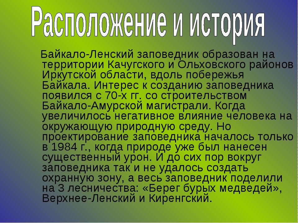 Байкало-Ленский заповедник образован на территории Качугского и Ольховского...