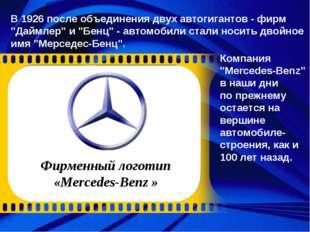 """Компания """"Mercedes-Benz"""" в наши дни по прежнему остается на вершине автомобил"""
