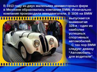 BMW 328, 1938 год