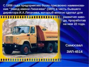 Седельный тягач ЗИЛ-13305А