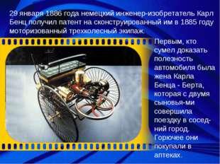 Первым, кто сумел доказать полезность автомобиля была жена Карла Бенца - Берт