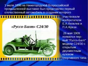 """26 мая 1909 появился пер-вый """"Руссо-Балт"""" модели С24/30 с открытым двухместн"""