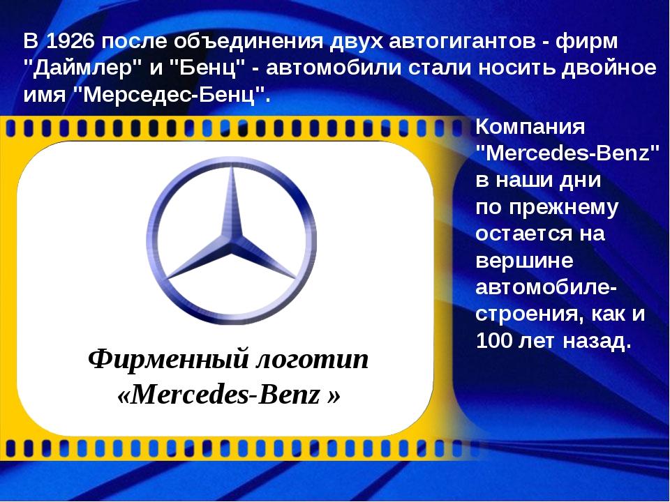 """Компания """"Mercedes-Benz"""" в наши дни по прежнему остается на вершине автомобил..."""