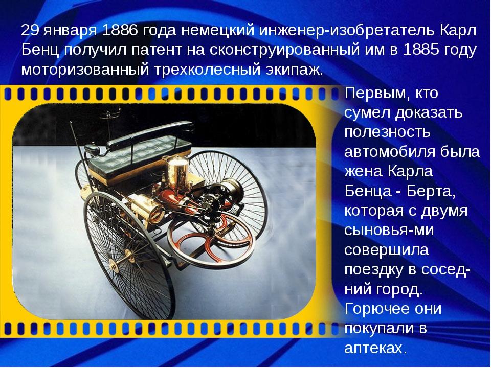 Первым, кто сумел доказать полезность автомобиля была жена Карла Бенца - Берт...