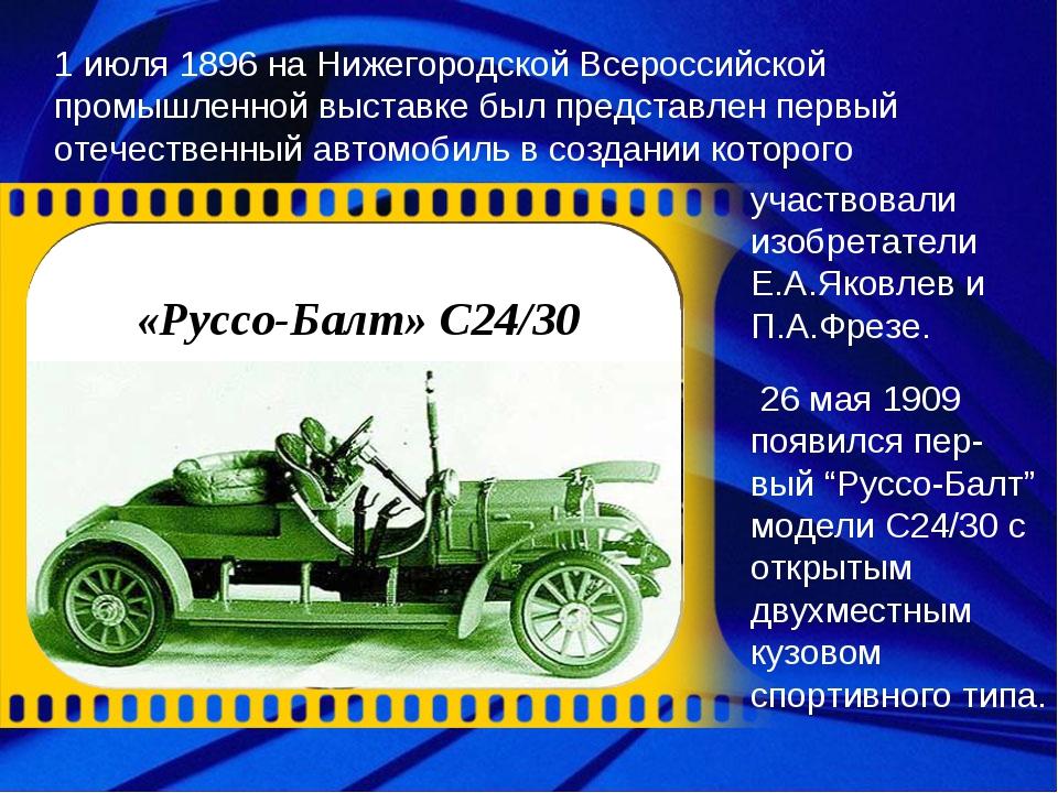 """26 мая 1909 появился пер-вый """"Руссо-Балт"""" модели С24/30 с открытым двухместн..."""