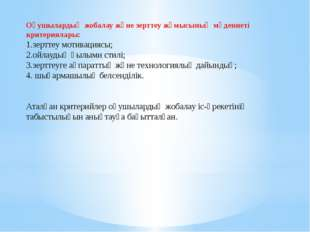 Оқушылардың жобалау және зерттеу жұмысының мәдениеті критериялары: 1.зерттеу