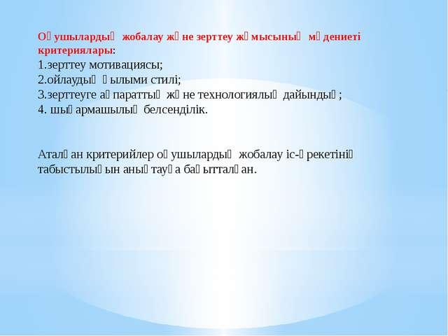 Оқушылардың жобалау және зерттеу жұмысының мәдениеті критериялары: 1.зерттеу...
