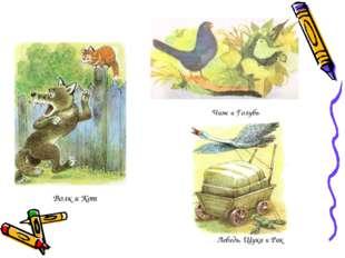 Волк и Кот Чиж и Голубь Лебедь, Щука и Рак