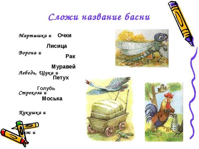 Сложи название басни Мартышка и Ворона и Лебедь, Щука и Стрекоза и Кукушка и...