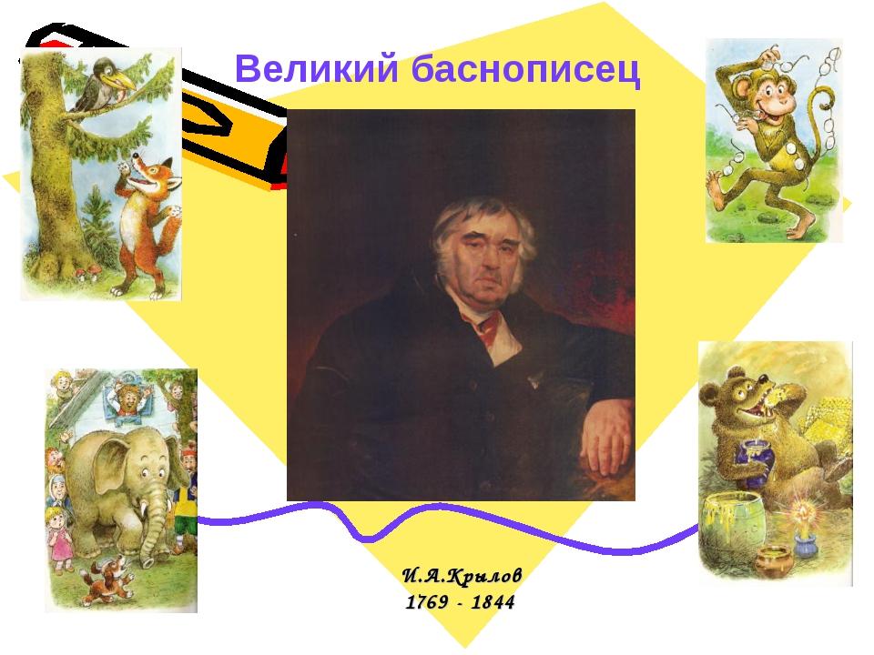 И.А.Крылов 1769 - 1844 Великий баснописец