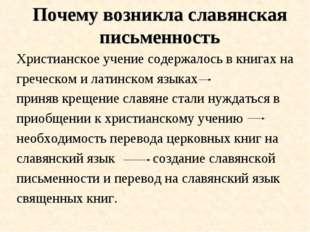 Почему возникла славянская письменность Христианское учение содержалось в кни