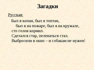 Загадки Русская: Был я копан, был я топтан, был я на пожаре, был я на кружале