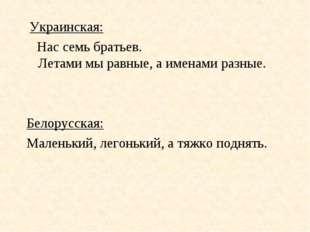 Украинская: Нас семь братьев. Летами мы равные, а именами разные. Белорусска