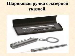Шариковая ручка с лазерной указкой.