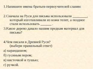 1.Напишите имена братьев-первоучителей славян: 2.Сначала на Руси для письма и