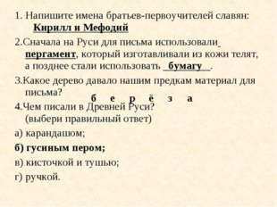 1. Напишите имена братьев-первоучителей славян: Кирилл и Мефодий 2.Сначала на