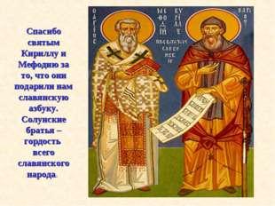Спасибо святым Кириллу и Мефодию за то, что они подарили нам славянскую азбук