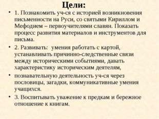 Цели: 1. Познакомить уч-ся с историей возникновения письменности на Руси, со