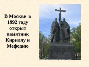 В Москве в 1992 году открыт памятник Кириллу и Мефодию