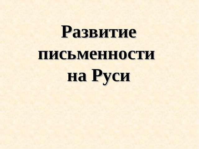 Развитие письменности на Руси