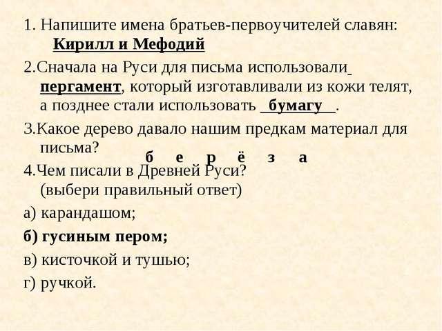 1. Напишите имена братьев-первоучителей славян: Кирилл и Мефодий 2.Сначала на...