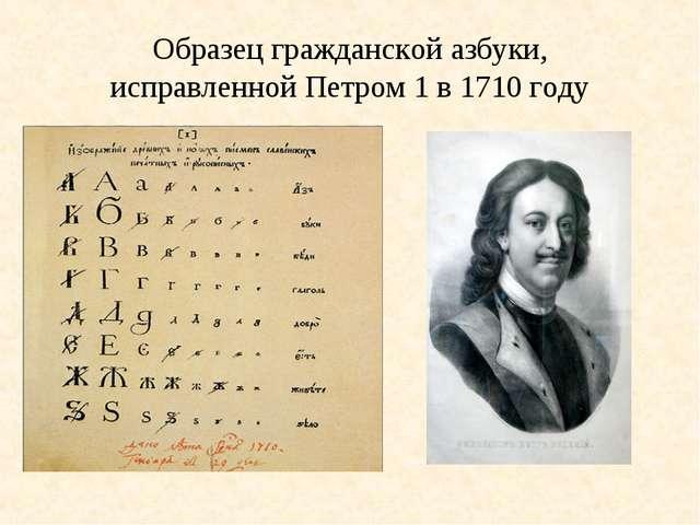 Образец гражданской азбуки, исправленной Петром 1 в 1710 году