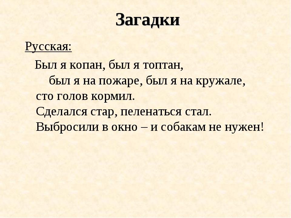 Загадки Русская: Был я копан, был я топтан, был я на пожаре, был я на кружале...