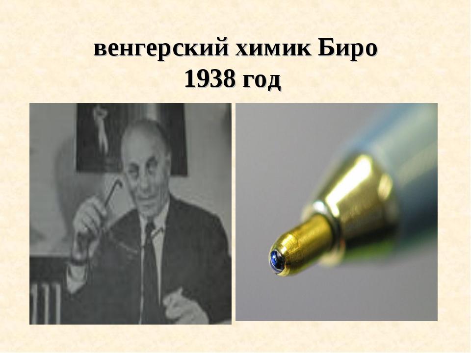 венгерский химик Биро 1938 год