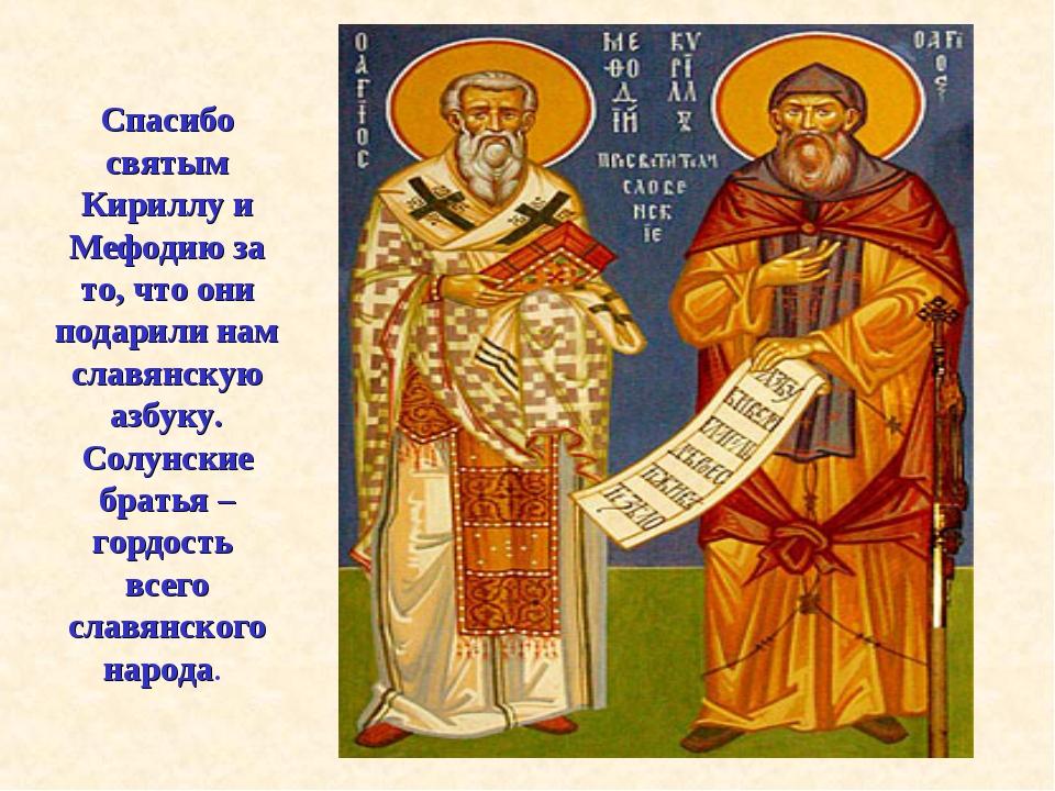 Спасибо святым Кириллу и Мефодию за то, что они подарили нам славянскую азбук...