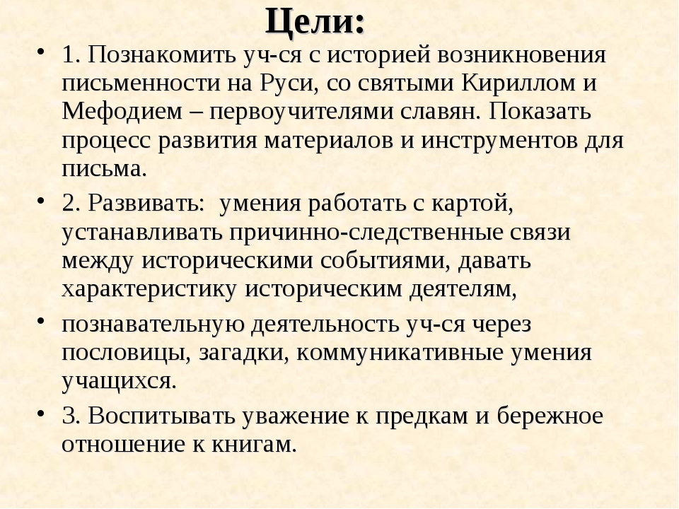 Цели: 1. Познакомить уч-ся с историей возникновения письменности на Руси, со...