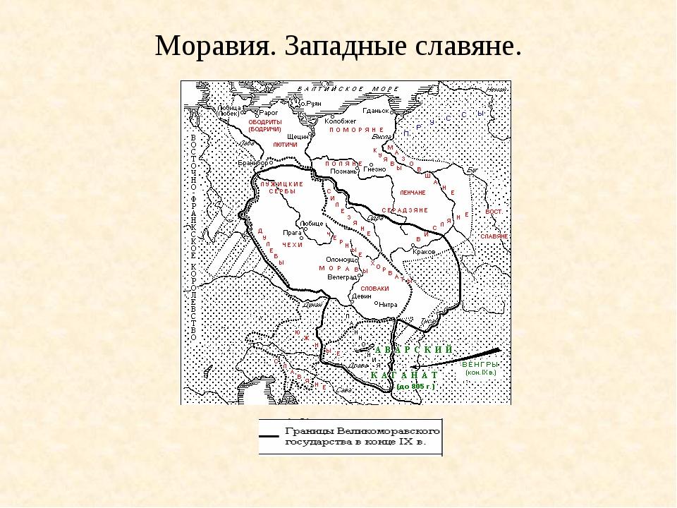 Моравия. Западные славяне.