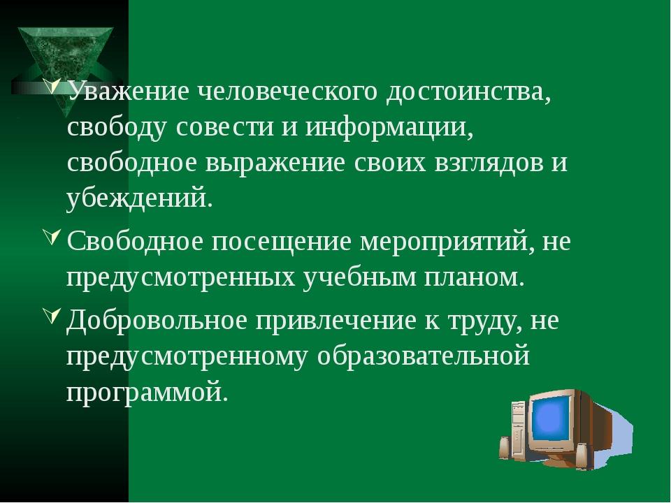 Уважение человеческого достоинства, свободу совести и информации, свободное в...