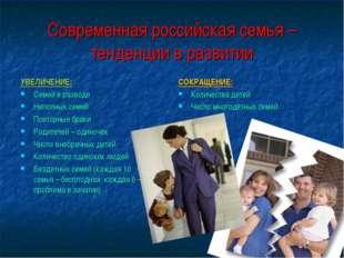 Современная российская семья – тенденции в развитии УВЕЛИЧЕНИЕ: Семей в разво