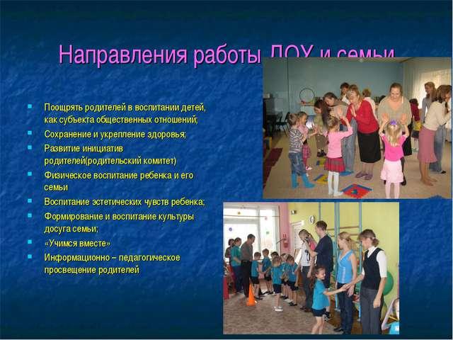 Направления работы ДОУ и семьи Поощрять родителей в воспитании детей, как суб...