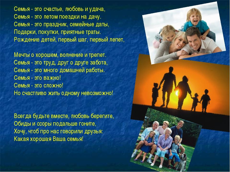 Лучше жить без семьи