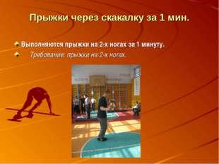 Прыжки через скакалку за 1 мин. Выполняются прыжки на 2-х ногах за 1 минуту.