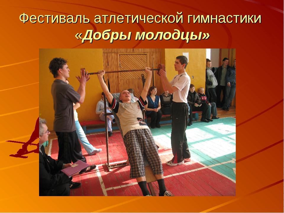 Фестиваль атлетической гимнастики «Добры молодцы» .