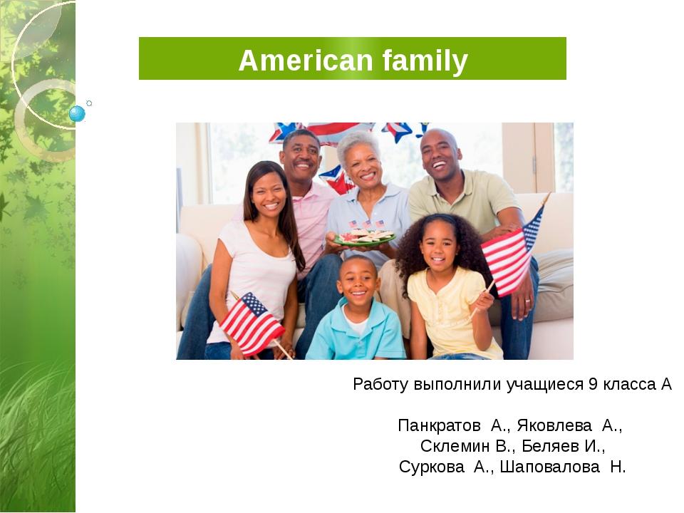 American family Работу выполнили учащиеся 9 класса А Панкратов А., Яковлева А...