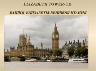 БАШНЯ ЕЛИЗАВЕТЫ-ВЕЛИКОБРИТАНИЯ ELIZABETH TOWER-UK