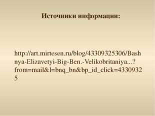 Источники информации: http://art.mirtesen.ru/blog/43309325306/Bashnya-Elizave