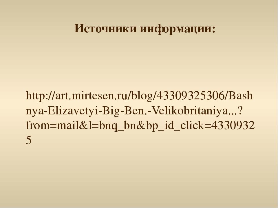 Источники информации: http://art.mirtesen.ru/blog/43309325306/Bashnya-Elizave...