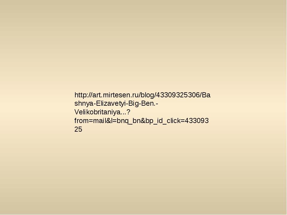 http://art.mirtesen.ru/blog/43309325306/Bashnya-Elizavetyi-Big-Ben.-Velikobri...