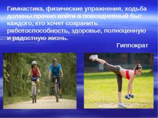 Гимнастика, физические упражнения, ходьба должны прочно войти в повседневный