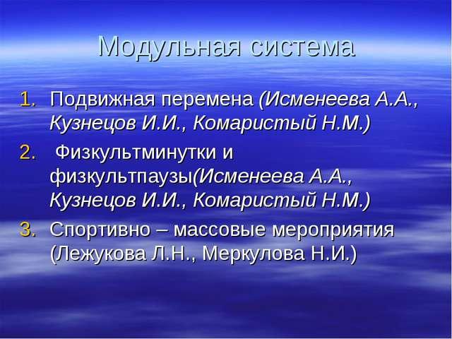 Модульная система Подвижная перемена (Исменеева А.А., Кузнецов И.И., Комарист...