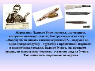 Журналист Ладисло Биро заметил, что чернила, которыми печатают газеты, быстр