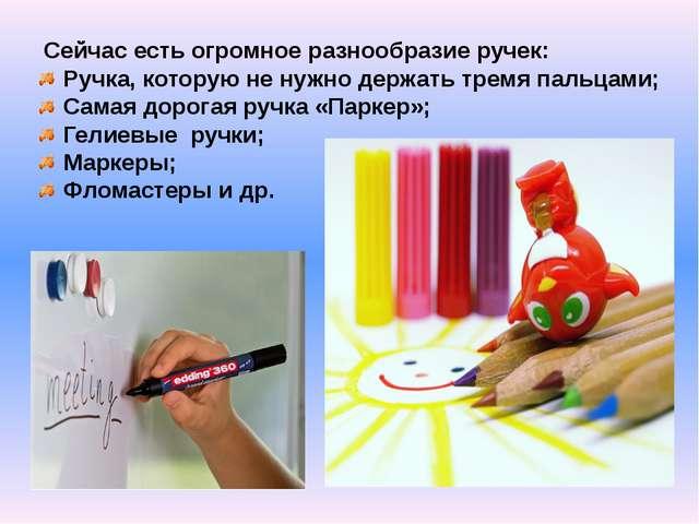 Сейчас есть огромное разнообразие ручек: Ручка, которую не нужно держать тре...