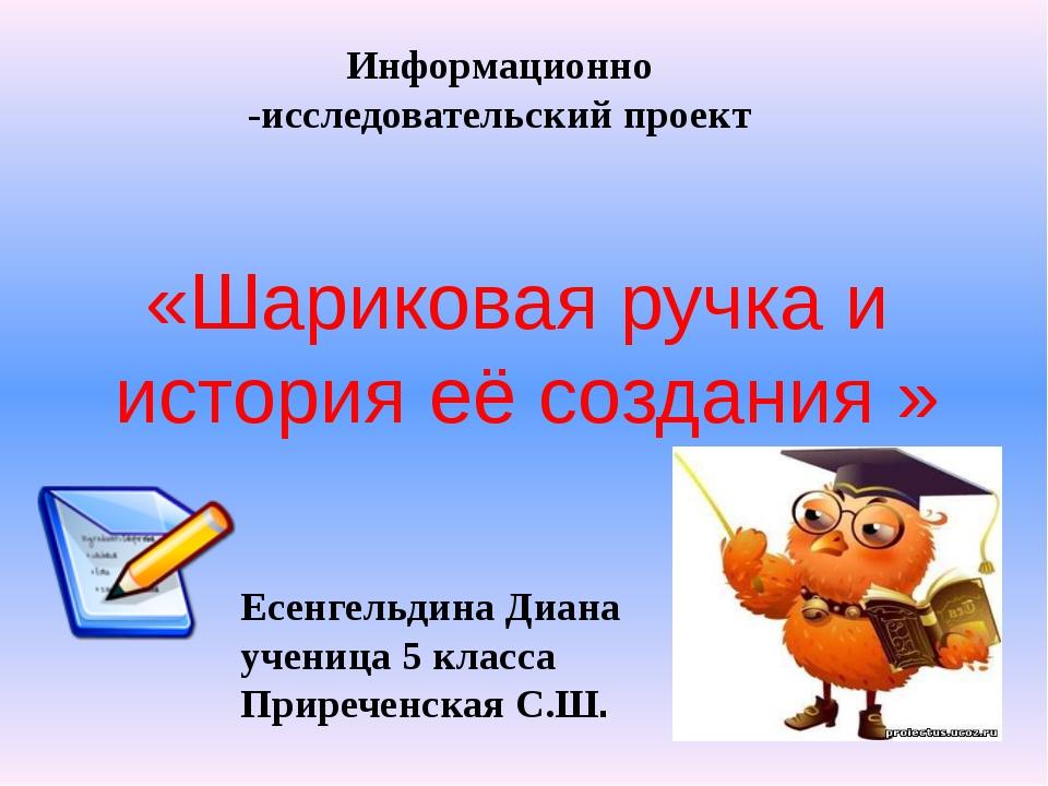 «Шариковая ручка и история её создания » Информационно -исследовательский про...