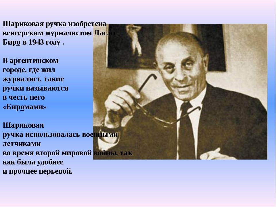 Шариковая ручка изобретена венгерским журналистом Ласло Биро в 1943 году . В...