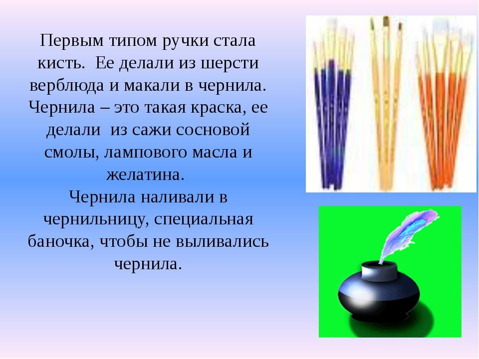 Первым типом ручки стала кисть. Ее делали из шерсти верблюда и макали в черни...