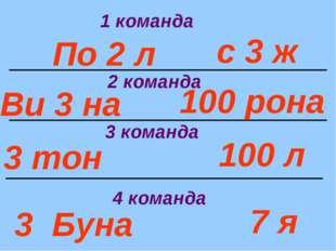 По 2 л 1 команда с 3 ж 2 команда Ви 3 на 7 я 4 команда 3 команда 3 тон 100 л